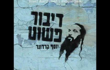 Yosef Karduner: Original Melody for Eishet Chayil