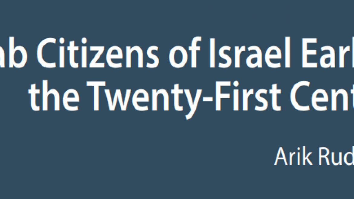 Arab Citizens of Israel Early in the Twenty-First Century