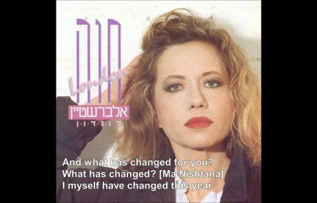 Chava Alberstein: Had Gadya