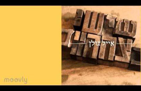 Shishi BaTzohorayim by Eyal Golan