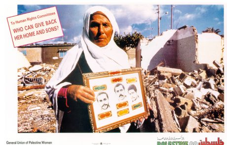 Palestinian Posters from the First Intifada