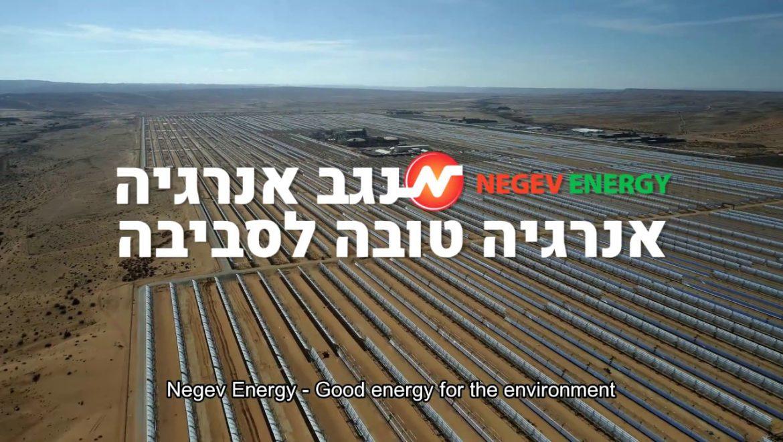 Innovative Solar Energy Technologies in the Negev
