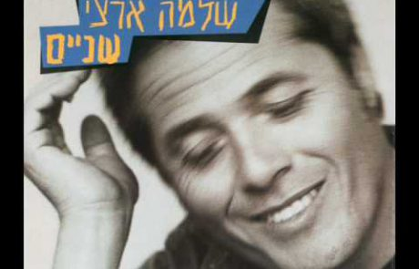 Shlomo Artzi: Murder Report
