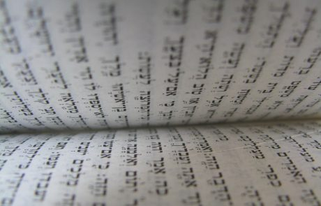Hebrew Prayers for the Sukkah: Upon Entering, Exiting, and Seder Ushpizin